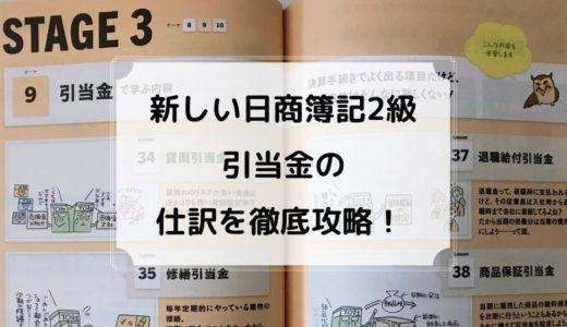 【新しい日商簿記2級 商業簿記 仕訳攻略9】引当金
