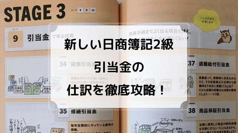 新しい日商簿記2級 商業簿記 仕訳攻略9 引当金