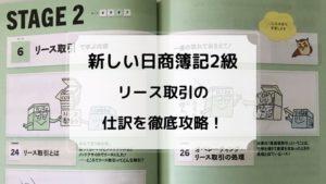 新しい日商簿記2級商業簿記 仕訳攻略6リース取引