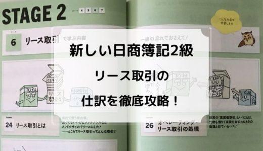 【新しい日商簿記2級 商業簿記 仕訳攻略6】リース取引
