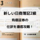 新しい日商簿記2級 商業簿記 仕訳攻略8有価証券