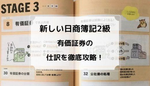 【新しい日商簿記2級 商業簿記 仕訳攻略8】有価証券