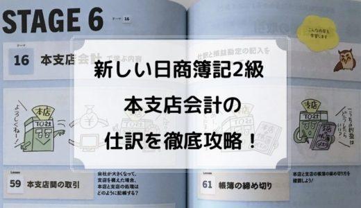 【新しい日商簿記2級 商業簿記 仕訳攻略14】本支店会計