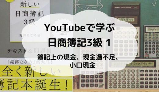 【YouTubeで合格!日商簿記3級 その1】簿記上の現金、現金過不足、小口現金の仕訳