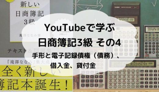 【YouTubeで合格!日商簿記3級 その4】手形、電子記録債権(債務)、借入金、貸付金の仕訳