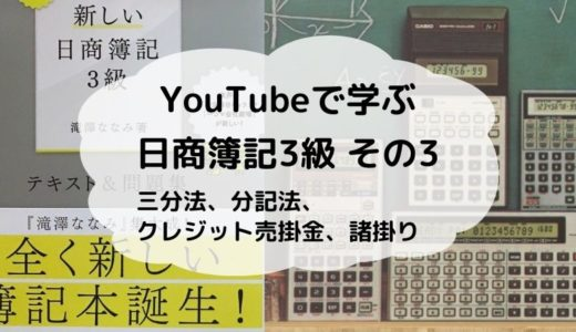 【YouTubeで合格!日商簿記3級 その3】三分法、分記法、クレジット売掛金、諸掛りの仕訳