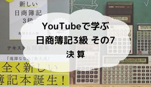 【YouTubeで合格!日商簿記3級 その7】決算の仕訳