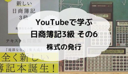【YouTubeで合格!日商簿記3級 その6】株式の発行の仕訳