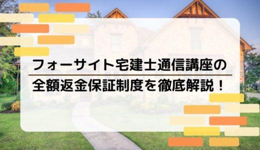 フォーサイト宅建士講座の全額返金保証制度を徹底解説!