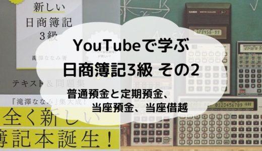 【YouTubeで合格!日商簿記3級 その2】普通預金と定期預金、当座預金、当座借越の仕訳