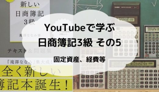 【YouTubeで合格!日商簿記3級 その5】固定資産、経費等の仕訳