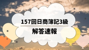 第157回日商簿記検定試験 3級 解答速報まとめ