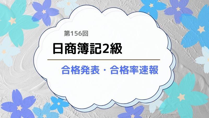 156回日商簿記2級合格発表