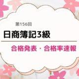 156回日商簿記3級合格発表