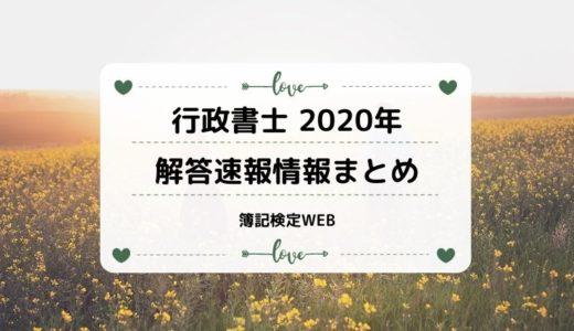 行政書士試験 解答速報まとめ 2020年(令和2年)