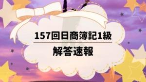 157回日商簿記1級解答速報