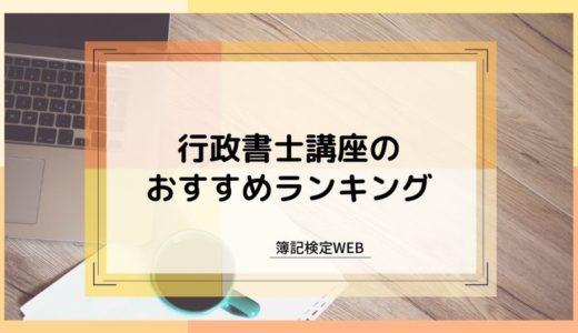 行政書士通信講座おすすめランキング!
