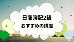 日商簿記2級講座のおすすめランキング!【キャンペーン情報あり】